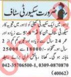 Nawaiwaqt Sunday Classified Ads 9 May 2021 Security Staff