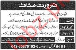 Security Guards & Office Boy Jobs 2021 in Lahore