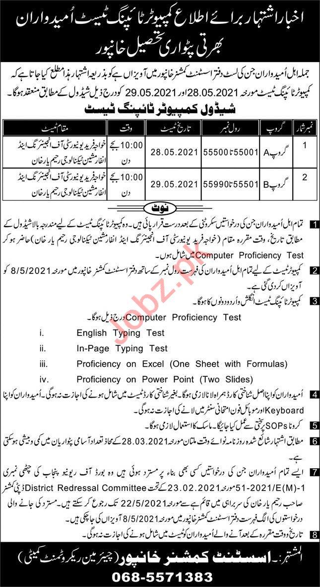 Assistant Commissioner AC Khanpur Jobs Test 2021 for Patwari