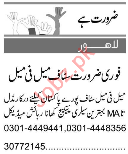 Data Entry Operator & Receptionist Jobs 2021 in Lahore
