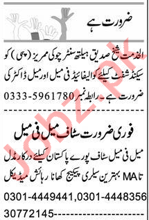 Female Doctor & Office Assistant Jobs 2021 in Peshawar