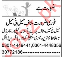 Call Operator & Data Entry Operator Jobs 2021 in Lahore