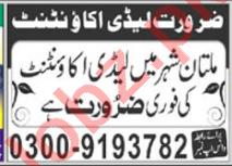 Lady Accountant & Accountant Jobs 2021 in Multan