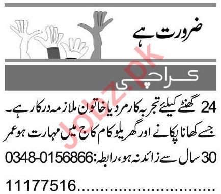 House Staff Jobs Open in Karachi 2021