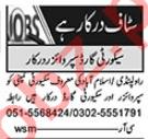 Security Coordinator & Security Guard Jobs 2021 in Islamabad