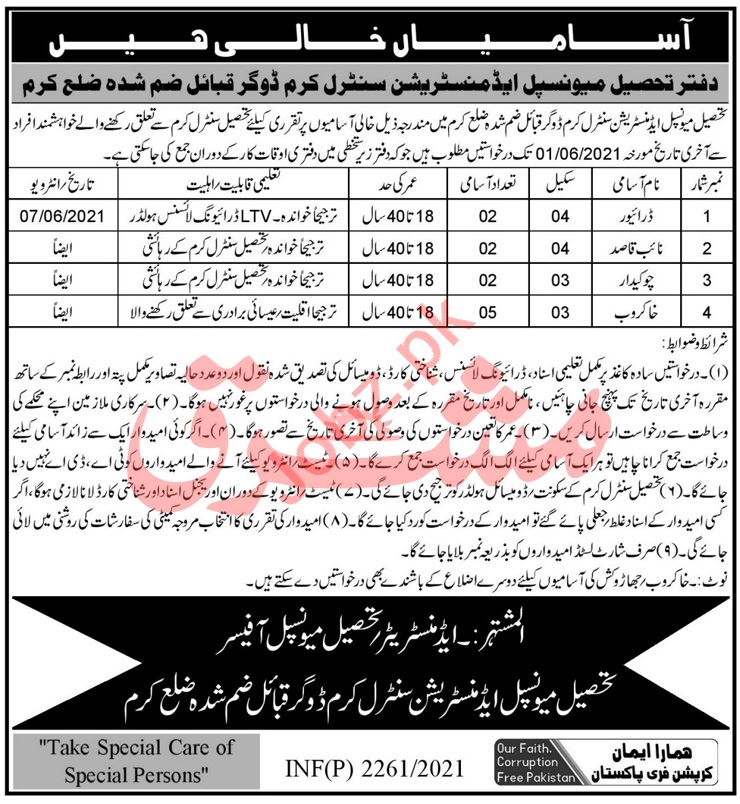 Tehsil Municipal Administration TMA Jobs 2021 for Drivers