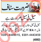 Male & Female Staff Jobs 2021 in Lahore
