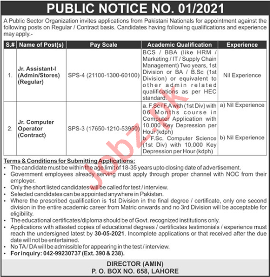 P O Box No 658 Lahore Jobs 2021 for Junior Assistant