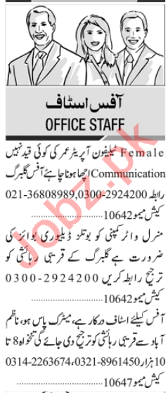 Jang Sunday Classified Ads 16 May 2021 for Office Staff