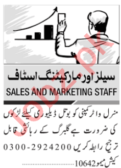 Jang Sunday Classified Ads 16 May 2021 for Sales Staff