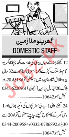 Jang Sunday Classified Ads 16 May 2021 for House Staff