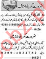Dunya Sunday Classified Ads 16 May 2021 for House Staff