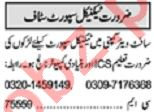 Khabrain Sunday Classified Ads 16 May 2021 for Technical
