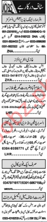 Khabrain Sunday Islamabad Classified Ads 16 May 2021