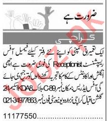 Express Sunday Karachi Classified Ads 16 May 2021
