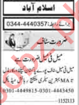 Assistant Manager & Branch Manager Jobs 2021 in Islamabad