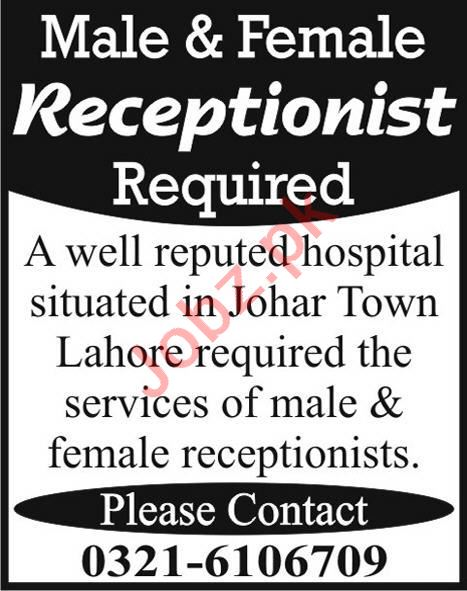 Male & Female Receptionist Jobs 2021 in Lahore
