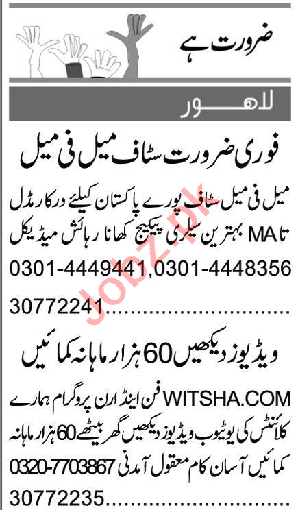 Accounts Officer & Sales Manager Jobs 2021 in Lahore