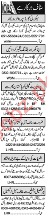 Promotion Officer & Accountant Jobs 2021 in Lahore