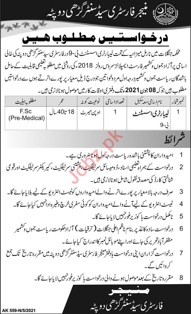 Forestry Seed Center Garhi Dupatta Jobs 2021 for Assistant