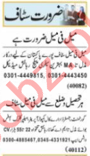 Finance Manager & Executive Manager Jobs 2021 in Lahore