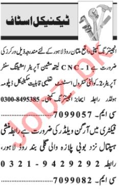 Organ Welder & AC Technician Jobs 2021 in Lahore