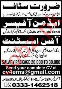 Admin Officer & Office Assistant Jobs 2021 in Lahore