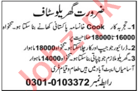 Cook & Driver Jobs 2021 in Abbottabad