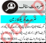 Domestic Staff Jobs Career Opportunity in Peshawar