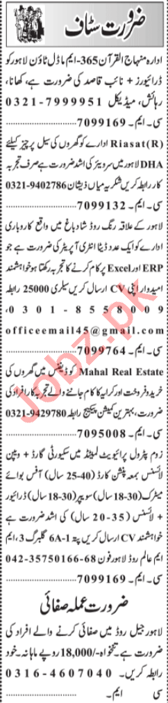 Finance Manager & Accounts Officer Jobs 2021 in Lahore