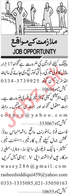 Receptionist & Account Manager Jobs 2021 in Karachi