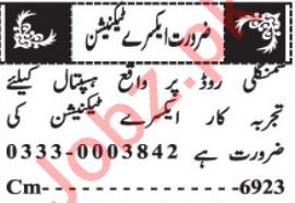 X Ray Technician & Lady Doctor Jobs 2021 in Quetta