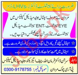 Junaid Medical Complex Mardan Jobs 2021 Specialist Doctors