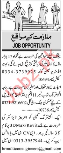 Finance Manager & Accounts Officer Jobs 2021 in Karachi
