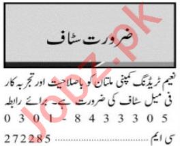Assistant Manager & Secretary Jobs 2021 in Multan