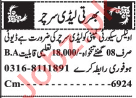 Security Guard & Lady Searcher Jobs 2021 in Quetta
