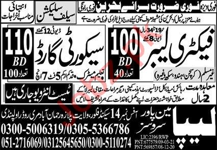 Factory Labour & Security Guard Jobs Open in Bahrain 2021
