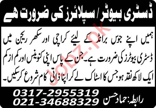 Distributor & Sales Officer Jobs 2021 in Karachi