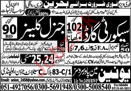 Security Guard & General Cleaner Jobs 2021 in Bahrain