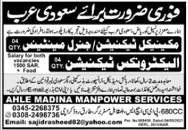 AHLE Madina Manpower Services Jobs 2021 in Saudi Arabia