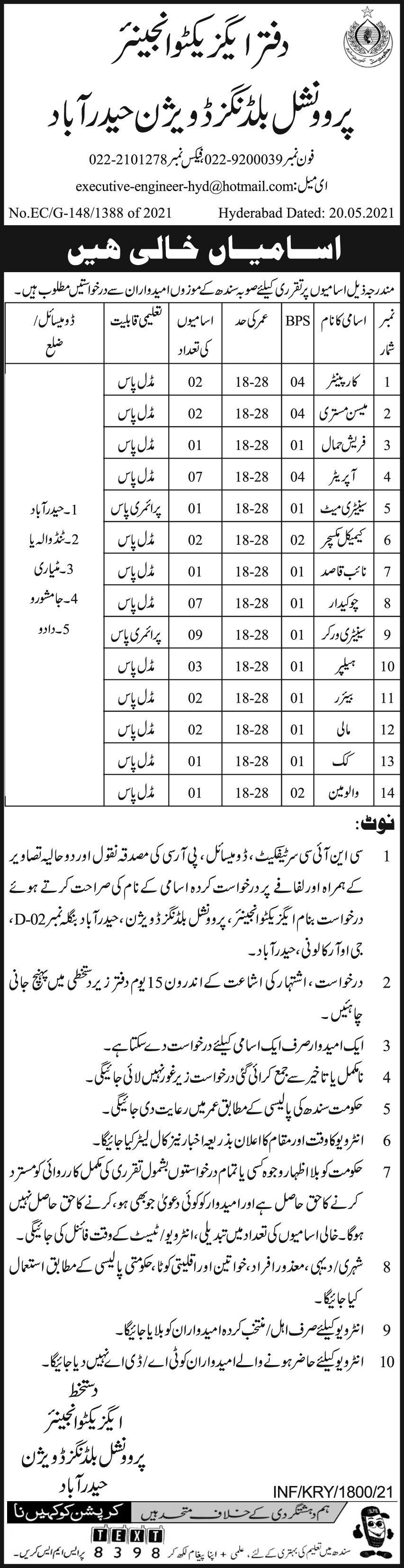 Provincial Buildings Division Jobs For Miscellaneous Staff