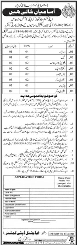 Deputy Commissioner Office Karachi South Jobs 2021