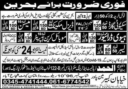 Miscellaneous Staff Jobs 2021 in Bahrain