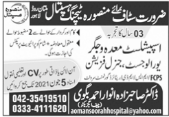 Mansoorah Hospital Jobs 2021 For Medical Staff in Lahore