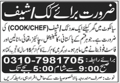 Chef & Cook Jobs 2021 For House in Sialkot