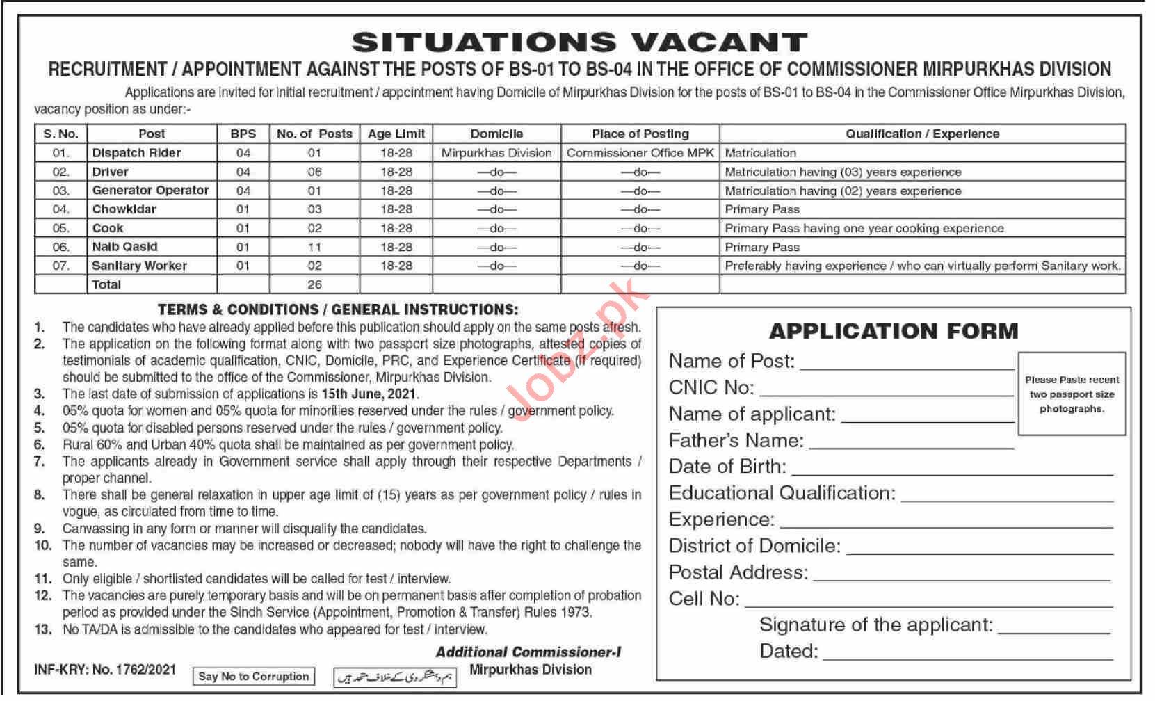 Commissioner Mirpur Khas Division Jobs 2021 Dispatch Rider