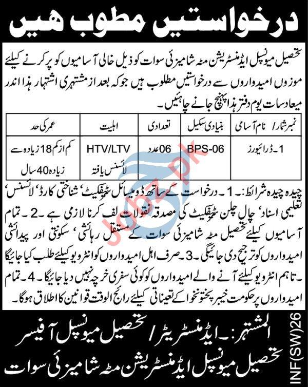 Tehsil Municipal Administration TMA Mitha Shamozai Swat Jobs