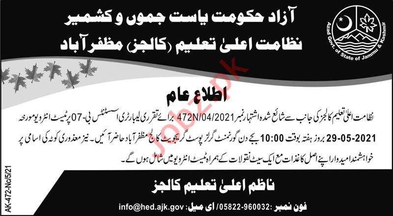 Higher Education Department HED Jobs in Laboratory Assistant