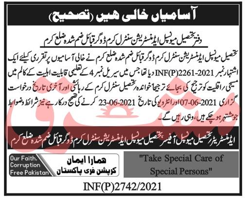 Tehsil Municipal Administration TMA Sweeper Jobs 2021