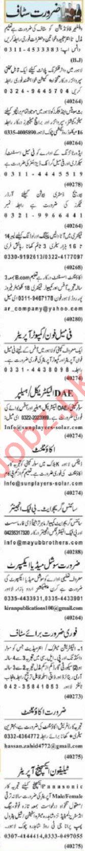 Nawaiwaqt Sunday Classified Ads 30 May 2021 Office Staff